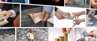 Возврат денег