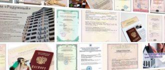 Регистрация имущества
