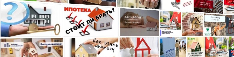 Ипотека как кредит