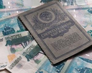 Сберкнижка на деньгах