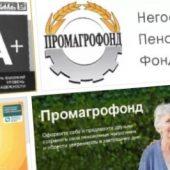 Промагрофонд