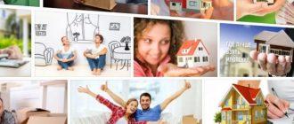 Получить ипотеку