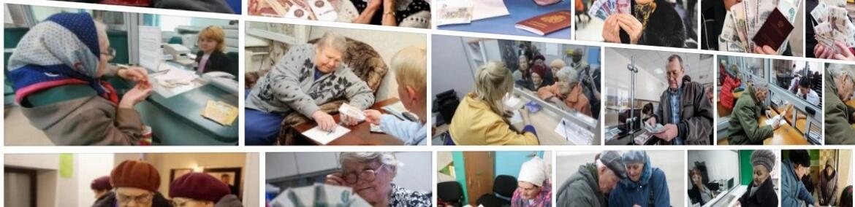 Оформить пенсию