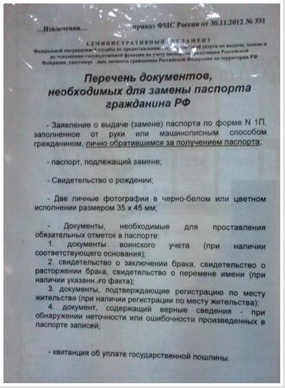 Заявление на замену паспорта в 45 лет
