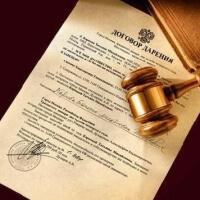 бланк договора