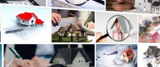 Объект недвижимости