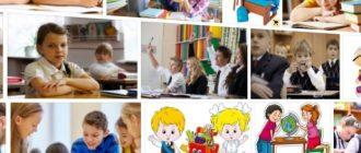 Характеристика на ученика