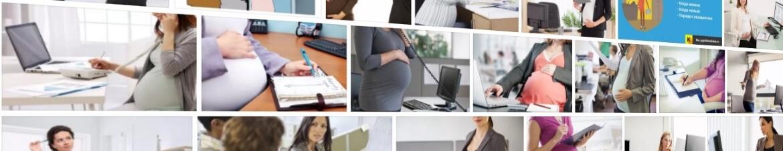 Уволить беременную