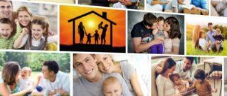 Молодым семьям