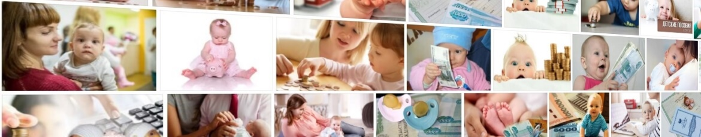 Документы для оформления детских пособий в 2019 году: список документов и справок для получения выплат