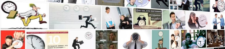 Какую ответственность влечет за собой опоздание