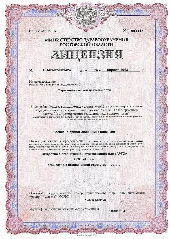 МИНЗДРАВ Ростова