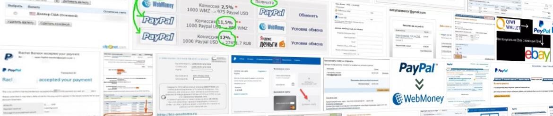 Пополнить счет PayPal