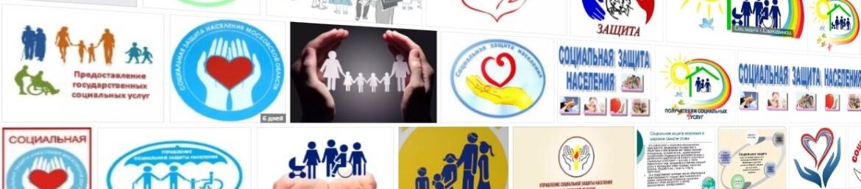Номер социальной защиты