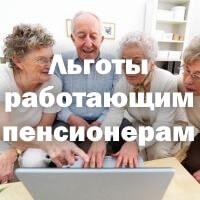 льгот для работающих пенсионеров