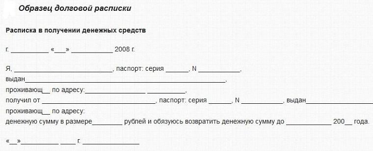 расписку на получение долга