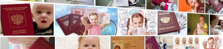 Оформляем Загранпаспорт для ребенка