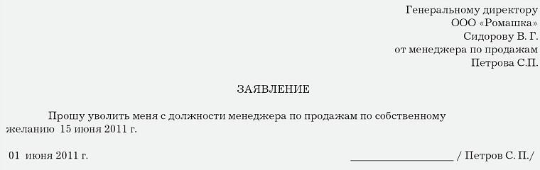 заявление