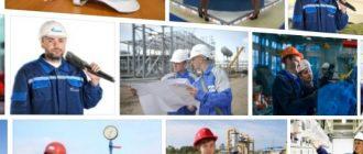 На работу в Газпром