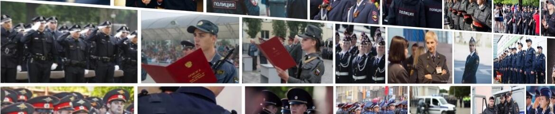 Как попасть на работу в полицию девушке