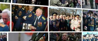 Ветеранам военной службы