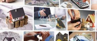 Субсидия на жилище