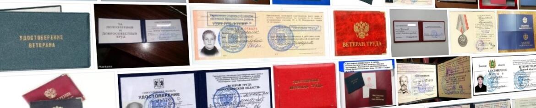 Получить удостоверение Ветерана труда