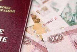 Региональная социальная доплата к пенсии