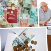 Социальная пенсия