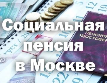 Социальная пенсия в Москве