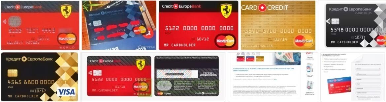 Кредит европа банк получить кредитную карту оставлял заявку на кредит в втб 24