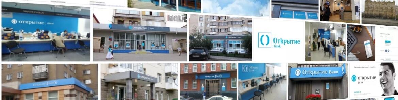 Условия кредитования от Банка Открытие