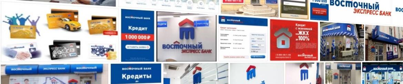 Банк Восточный и кредит пенсионерам