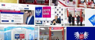 Почта банк и условия кредитования