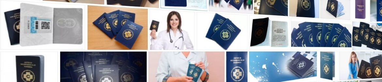 Срок медицинской книжки