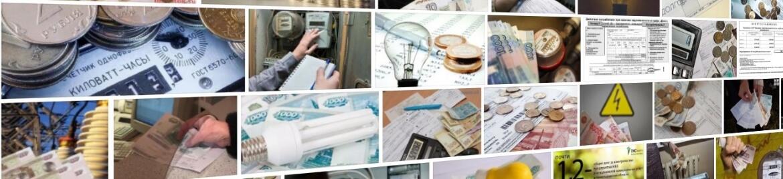 Задолженность по электроэнергии