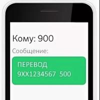 Как перевести другому абоненту деньги на телефон через 900